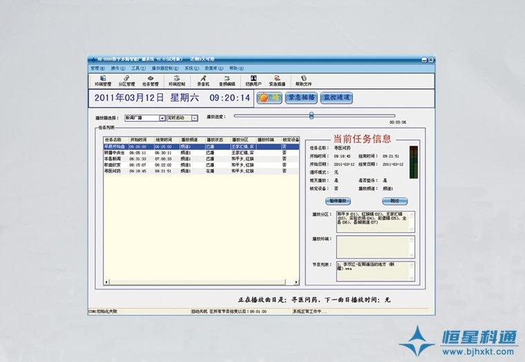智能广播软件