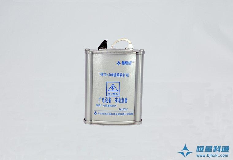 FM70室外调频收扩机