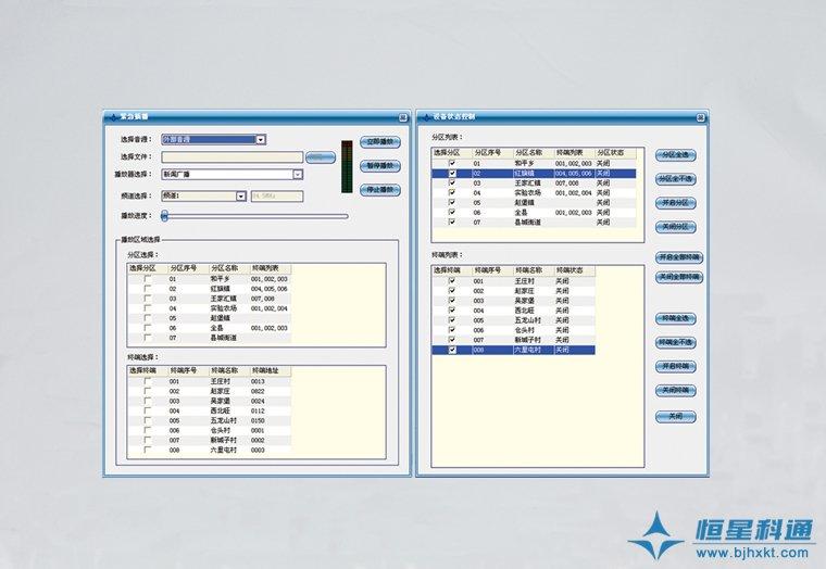 HX-8000智能广播软件