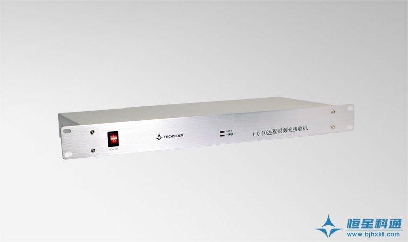 CX-10 远程射频光接收机