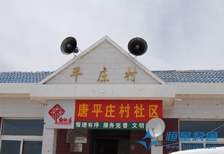 IP数字网络农村广播 大喇叭 在宁夏盐池县开通