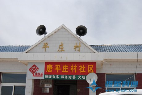 """宁夏盐池县农村广播大喇叭""""村村响""""工程"""